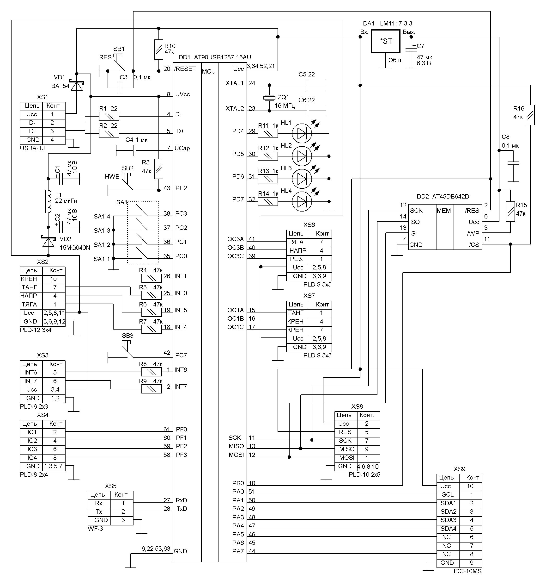 Рис. 8. Принципиальная схема автопилота.  UART.  Разъём. и используется для отладки или подключения к автопилоту...